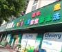 星绿康河庄店