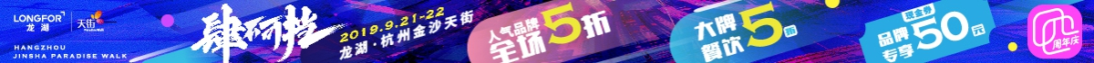 龙湖天街4周年庆
