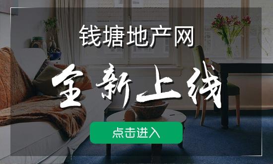 钱塘地产网全新上线