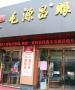 毛源昌河庄店