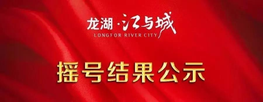 龙湖·江与城 | 38#地块排屋摇号结果公示