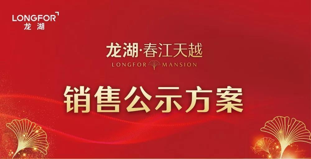 龙湖·春江天越 | 14#洋房销售公示方案,均价31089元/㎡