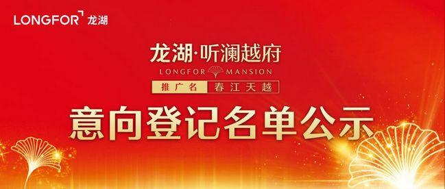 龙湖·春江天越 | 9#、16#高层意向登记名单公示