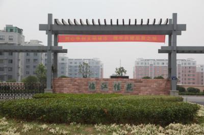 临江佳苑 3楼 105平 新空房 满二年 125万