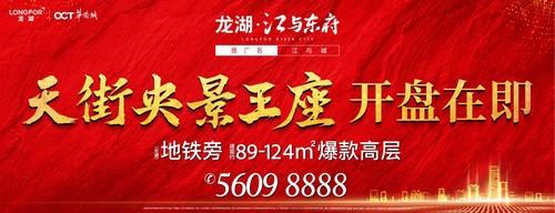 龙湖·江与城 | 38#地块13#高层购房登记资料答客问