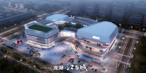 龙湖江东天街