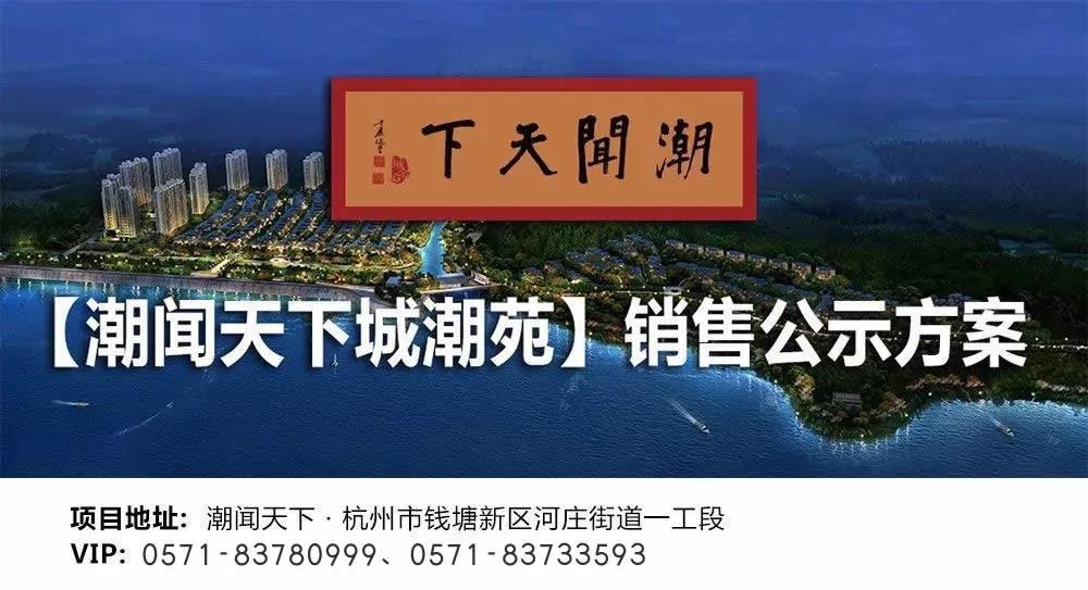 潮闻天下城潮苑51#楼销售方案公示