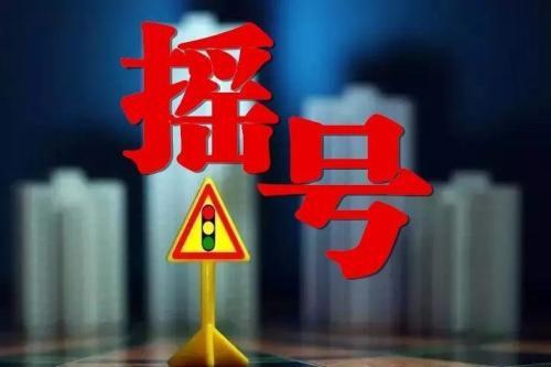 万固珺府6#7#摇号结果公示