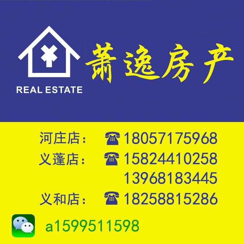 萧逸房产代理有限公司 - 大江东房产网