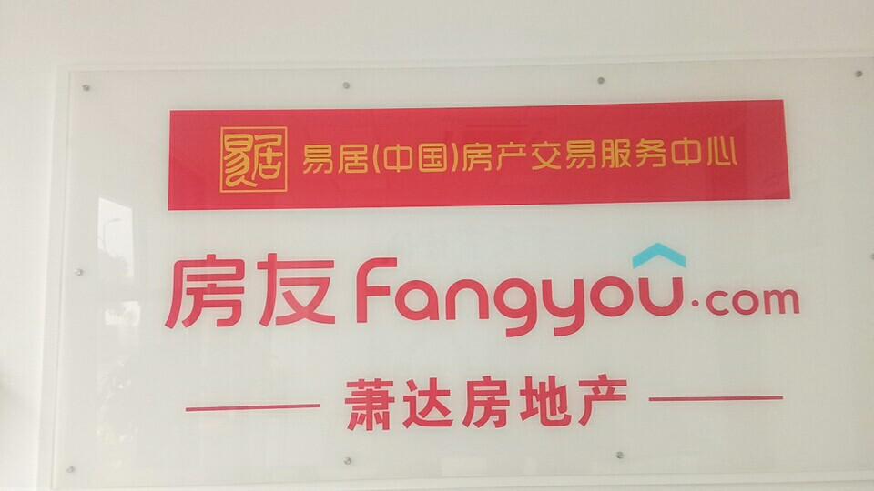 杭州萧达房地产营销策划有限公司义篷分公司