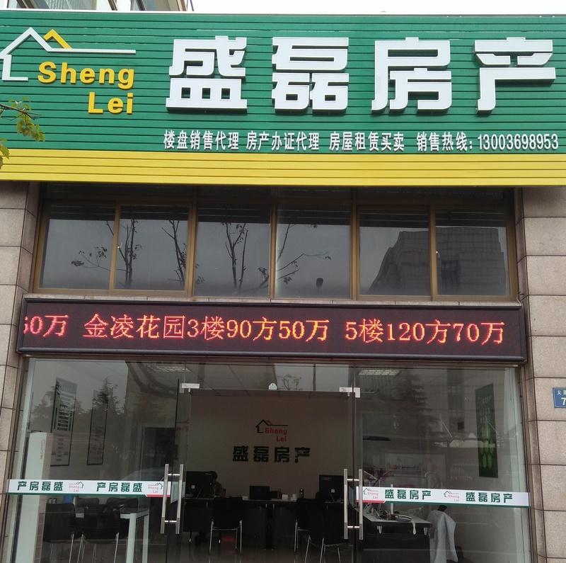 杭州盛磊房产代理有限公司
