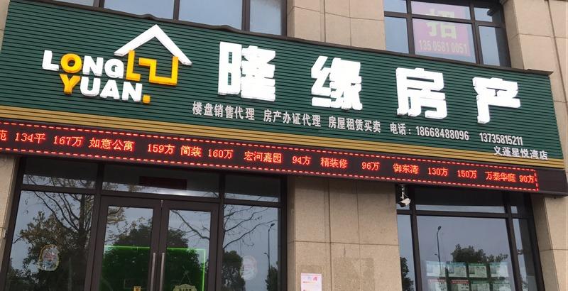 杭州隆缘房地产代理有限公司