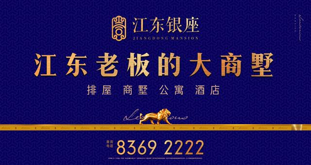 江东银座 - 大江东房产网