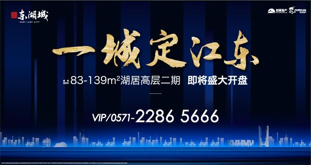 东湖城 - 大江东房产网