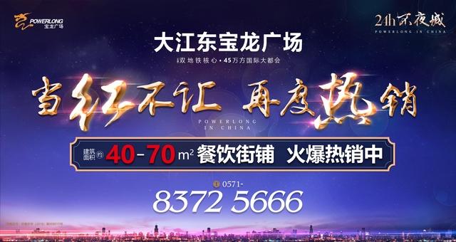 大江东宝龙广场 - 大江东房产网