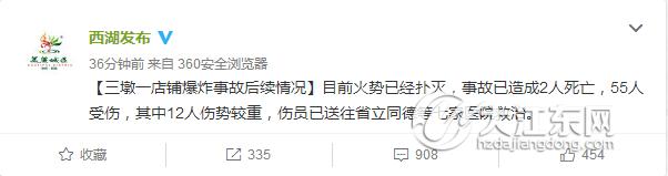 最新官方发布!杭州一餐馆发生燃爆事故,火光冲天!已造成2人死亡,55人受伤