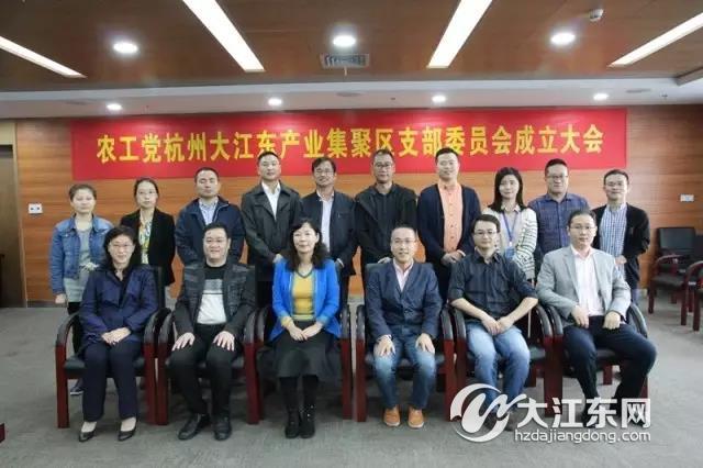 农工党杭州大江东产业集聚区支部成立
