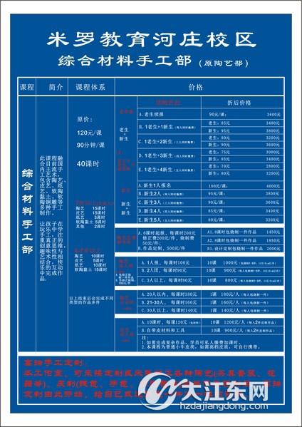 前台价目表2018_综合材料.jpg