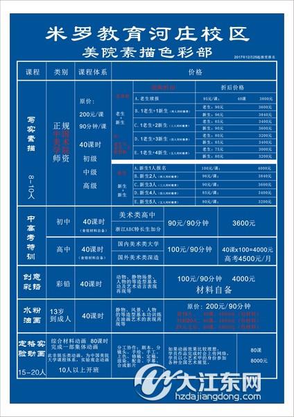前台价目表2018_河庄素描.jpg