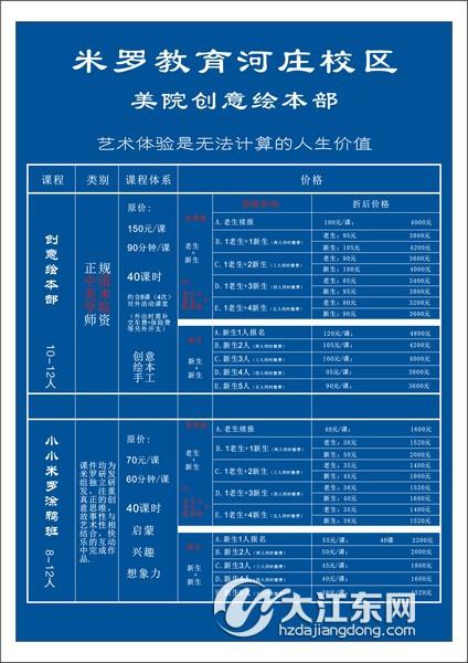 前台价目表2018_河庄绘本新.jpg