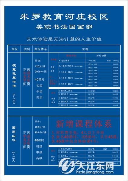 前台价目表2018_河庄书法国画.jpg