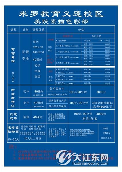 价目表2018-义蓬素描新.jpg