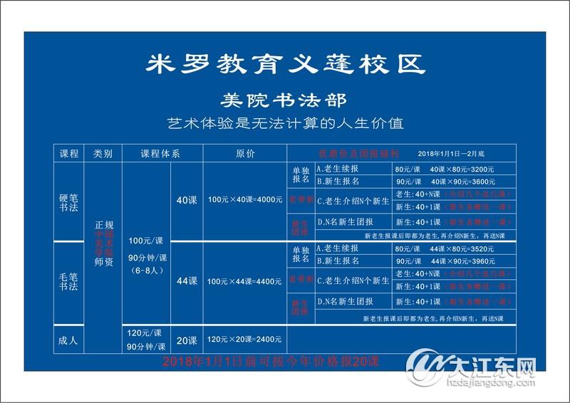 前台价目表2018_义蓬书法.jpg
