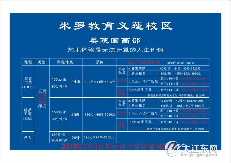 前台价目表2018_义蓬国画.jpg