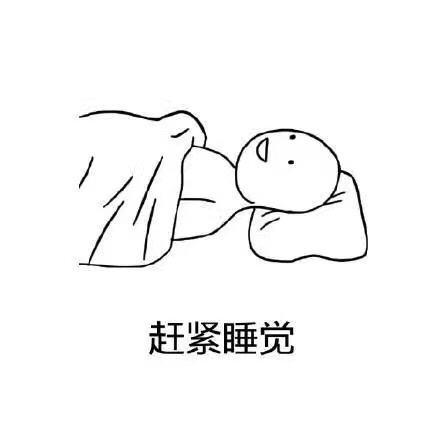 吐血整理!小丸子送上睡眠福音~睡不着的小伙伴快来抱紧我!