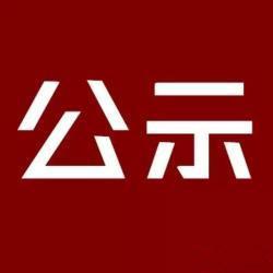 杭州市基层站(所)十佳公务员拟表彰人选公示,大江东1人入围