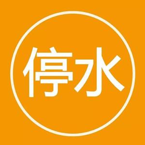 停水啦!大江东义蓬、河庄、新湾、前进、临江5个街道25日起要停水3天!