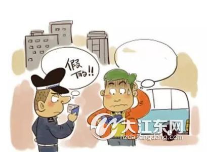 一名富阳户籍女子来大江东办理护照,却引起了工作人员的怀疑,被派出所带走了