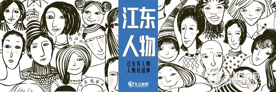 江东人物图.png