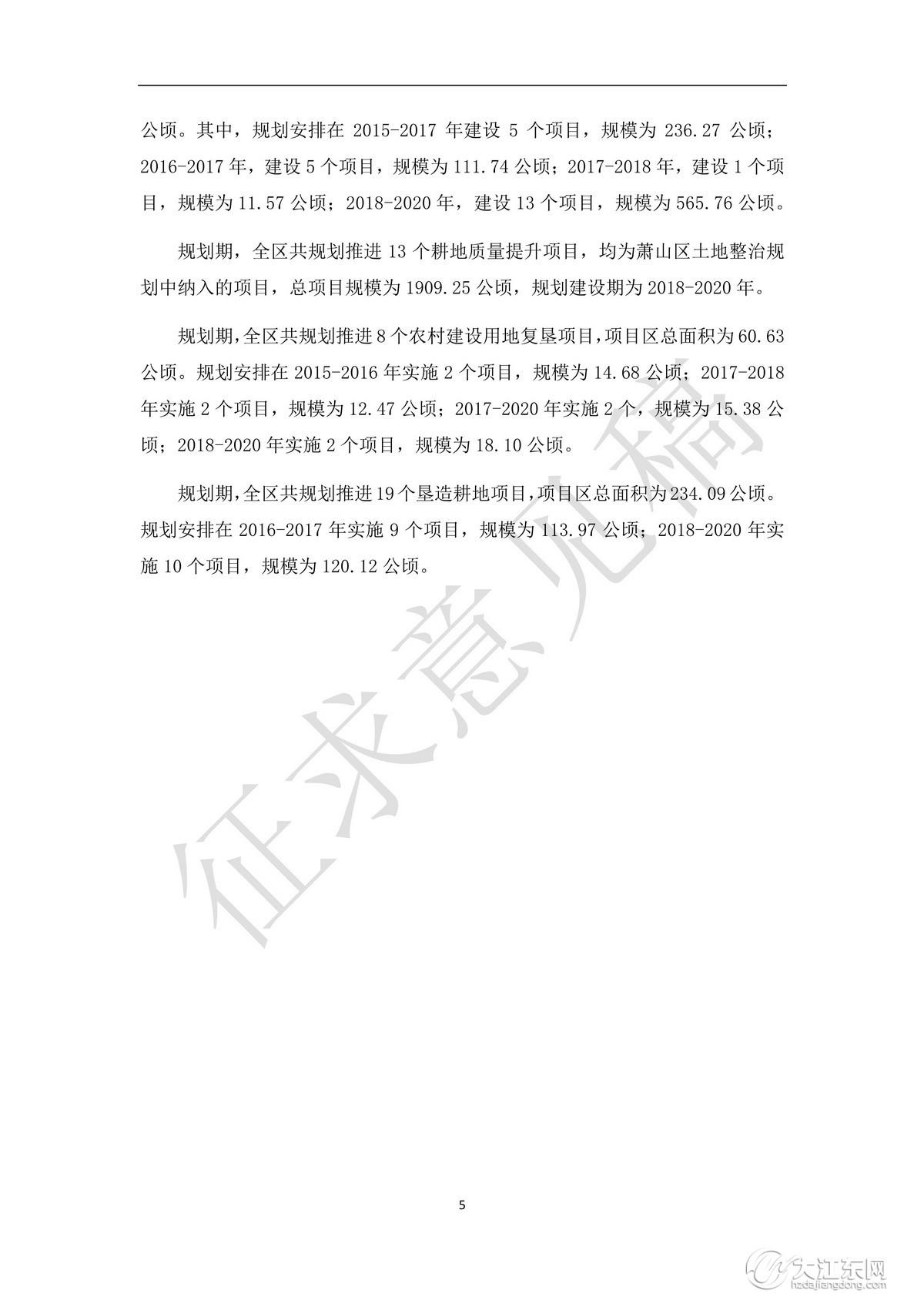《杭州大江东产业集聚区土地整治规划(2016-2020年)》征求意见公告