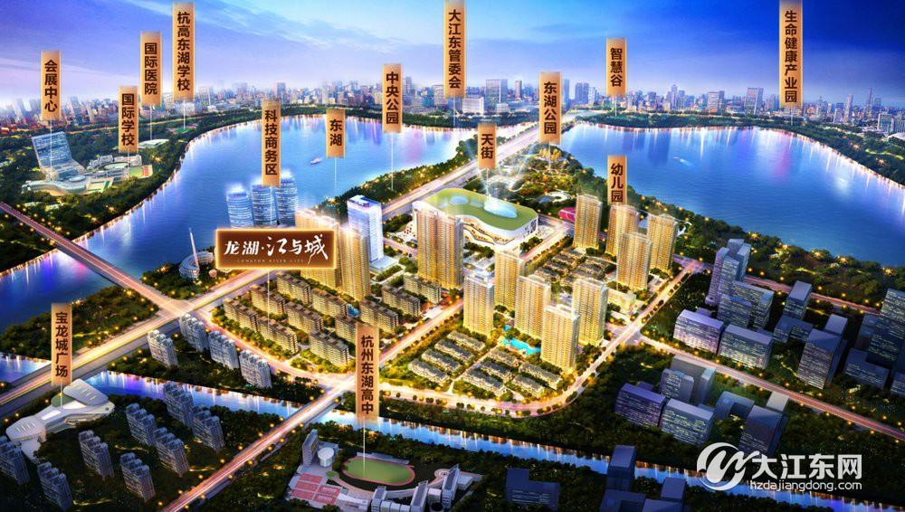 杭城人又沸腾了!江与城高层重磅加推!六大区域中心,这里藏着最好的发展机会!
