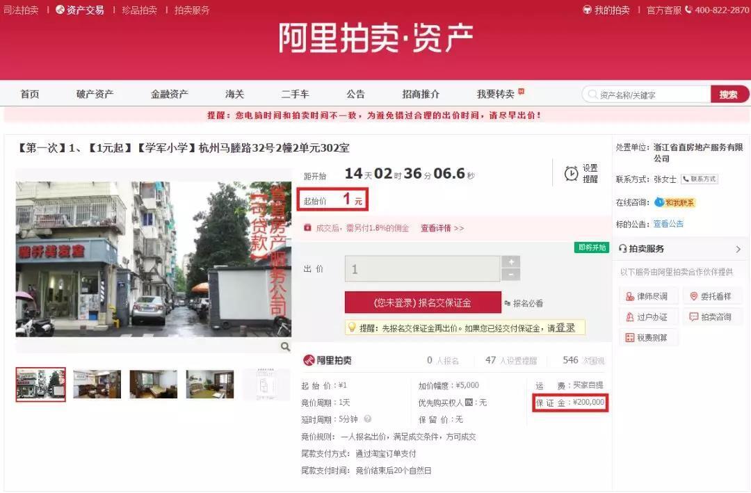 最高一口加价277万!杭州1元起拍的学区房,疯狂叫价28小时,终于成交了!