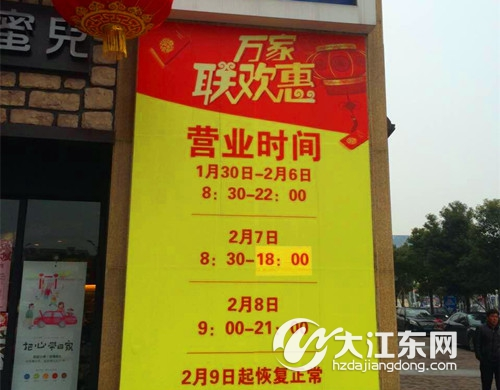 7:30-17:00 年初一开始恢复正常时间 物美超市 除夕:下午6点结束营业