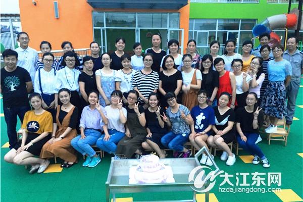 [九月书]义蓬向阳幼儿园园丁欢庆开园第一个教师节