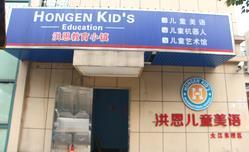 洪恩儿童教育小镇