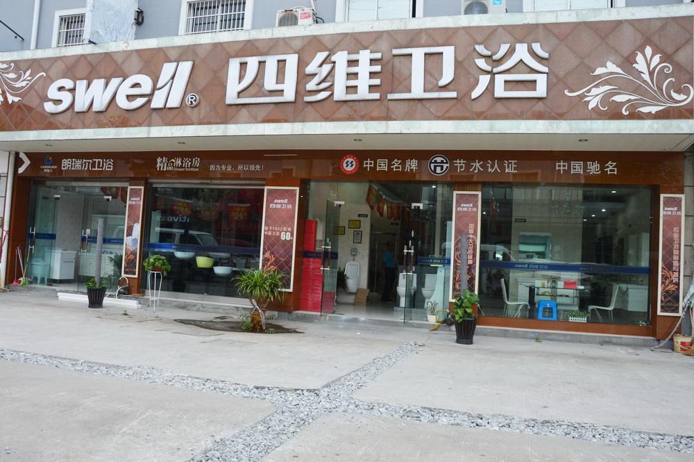 四维卫浴义蓬店