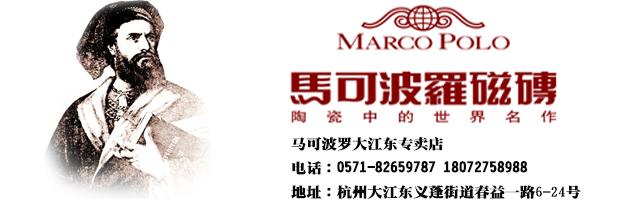 马可波罗大江东专卖店