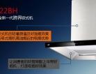 E622BH 华帝全新一代跨界欧式机
