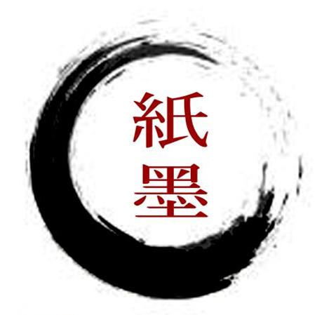 杭州纸墨装饰工程有限公司